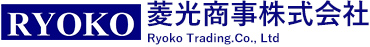 菱光商事 RYOKO Treading.CO.LTD.